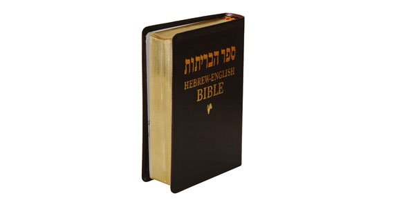 Hebrew bible Quizzes, Hebrew bible Trivia, Hebrew bible Questions