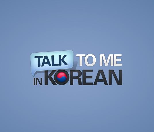 Test your korean basic greetings proprofs quiz test your korean basic greetings m4hsunfo